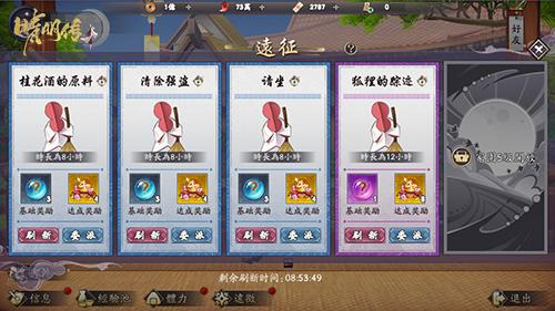 热点预告:京都妖国《晴明传》家园系统首爆料