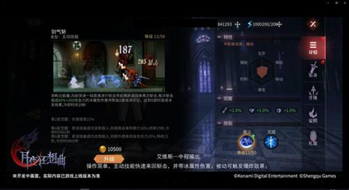 Castlevania正版手游《月夜狂想曲》艾维斯技能战斗演示发布